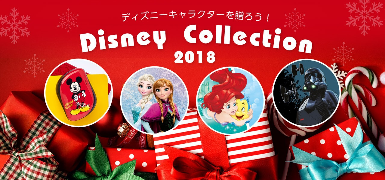 Disney Collection 2018