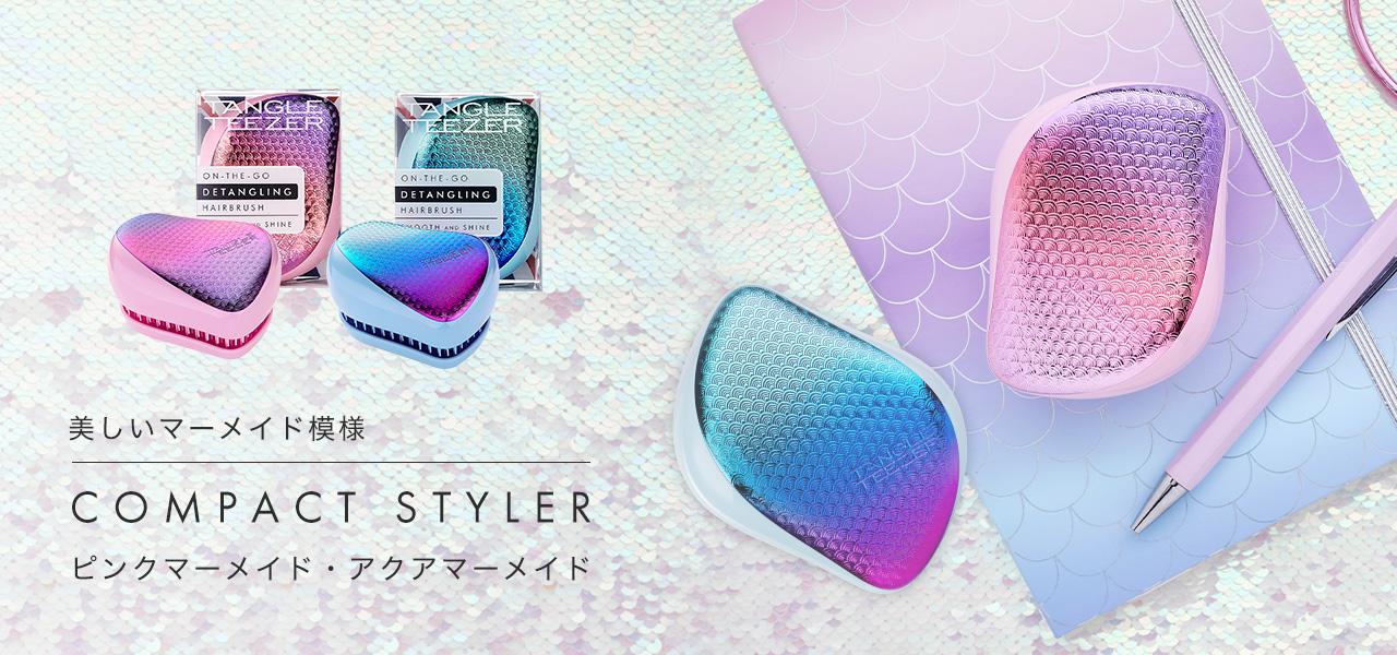 コンパクトスタイラー ピンクマーメイド アクアマーメイド発売