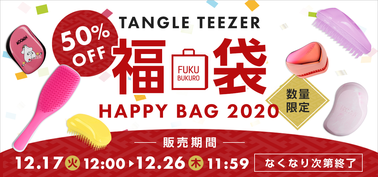 福袋 HAPPY BAG 2020